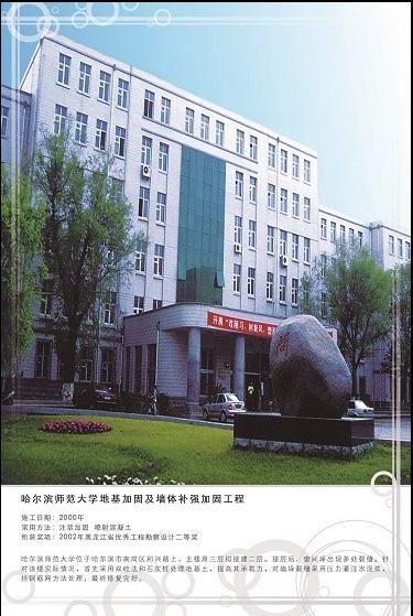 经典案例-哈尔滨加固 哈尔滨建筑加固 哈尔滨加固设计